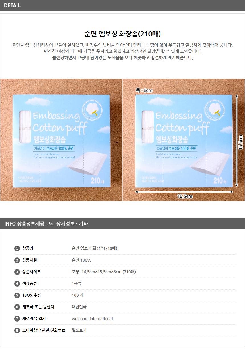 화장솜,고급화장솜,퍼프화장솜,엠보싱화장솜,대용량화장솜