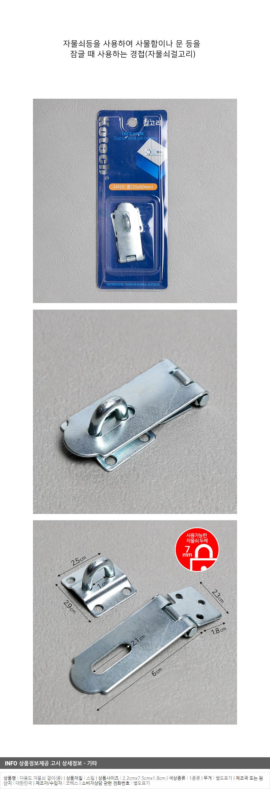 걸고리,문고리,경첩,자물쇠,잠금장치,자물쇠걸이,열쇠고리,좌물쇠고리