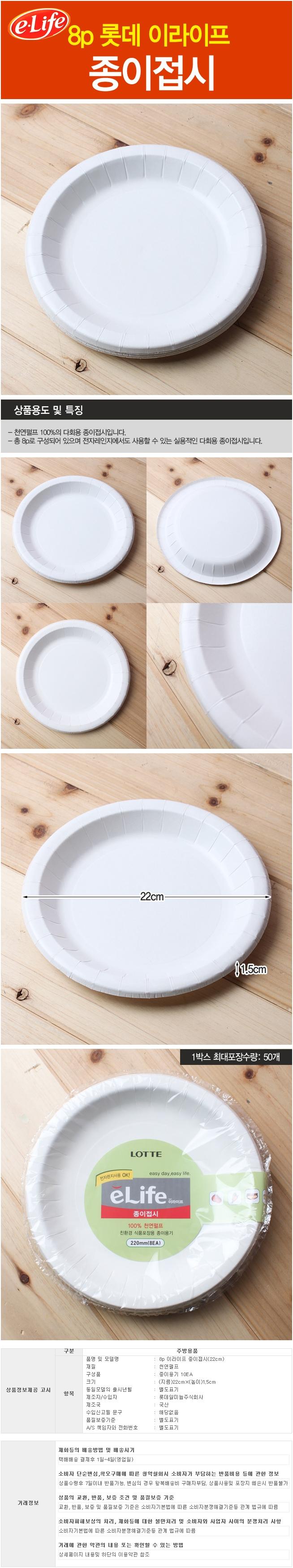 일회용접시,일회용용기,일회용그릇,종이접시,플라스틱접시,접시,그릇,일회용품,위생접시,일회용,종이그릇,친환경접시