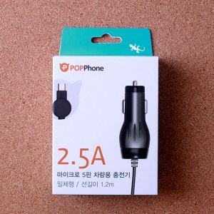 2.5A 스마트폰 차량충전기(5핀) [제작 대량 도매 로고 인쇄 레이저 마킹 각인 나염 실크 uv 포장 공장 문의는 네이뽕]