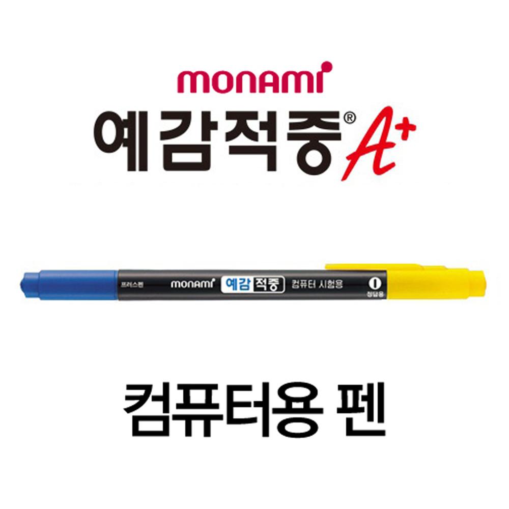 1p 모나미 트윈 컴퓨터용펜 예감적중(검정 파랑) [제작 대량 도매 로고 인쇄 레이저 마킹 각인 나염 실크 uv 포장 공장 문의는 네이뽕]