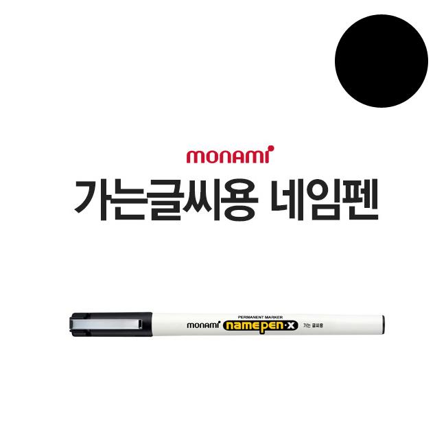 1p 모나미 네임펜 X(가는글씨용) (검정) [제작 대량 도매 로고 인쇄 레이저 마킹 각인 나염 실크 uv 포장 공장 문의는 네이뽕]