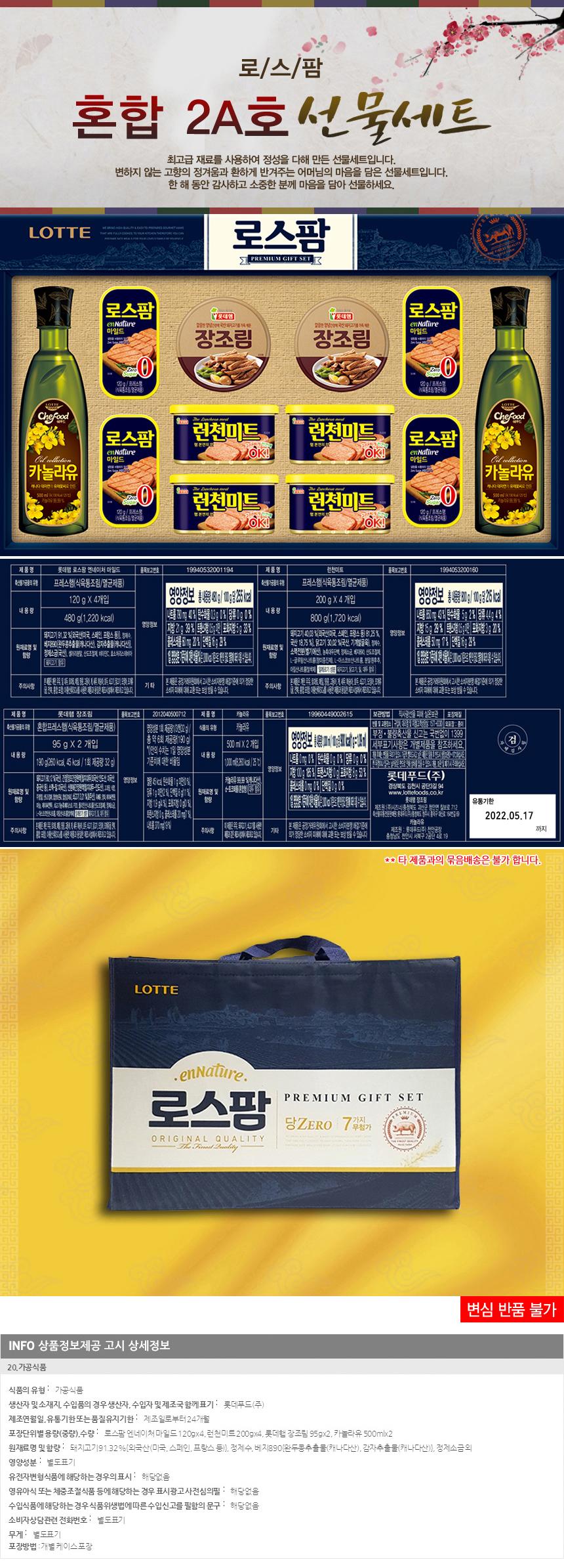 D. (롯데푸드)로스팜 혼합 2A호 선물세트
