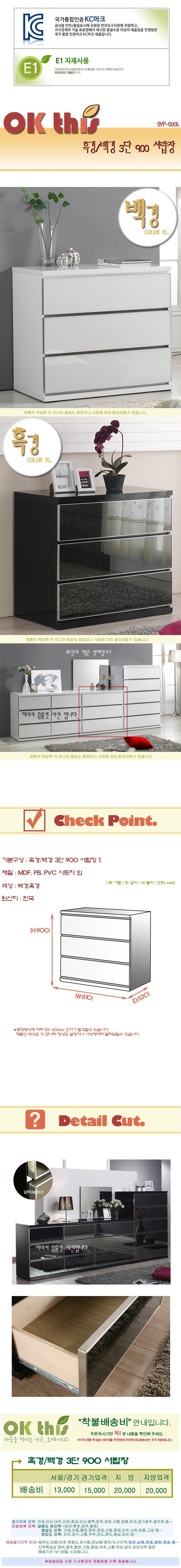 흑경 3단 서랍장(90cm)