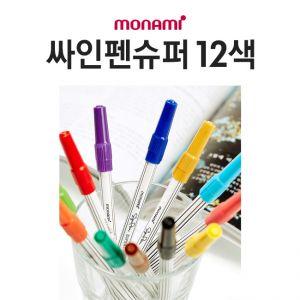 (모나미) 12색 슈퍼 사인펜 [제작 대량 도매 로고 인쇄 레이저 마킹 각인 나염 실크 uv 포장 공장 문의는 네이뽕]