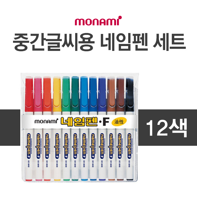 (모나미) 12색 중간 글씨용 네임펜세트