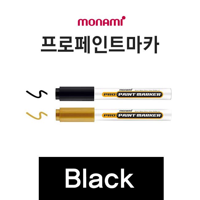 (모나미) 1p 마커스 프로 페인트마커(흑)