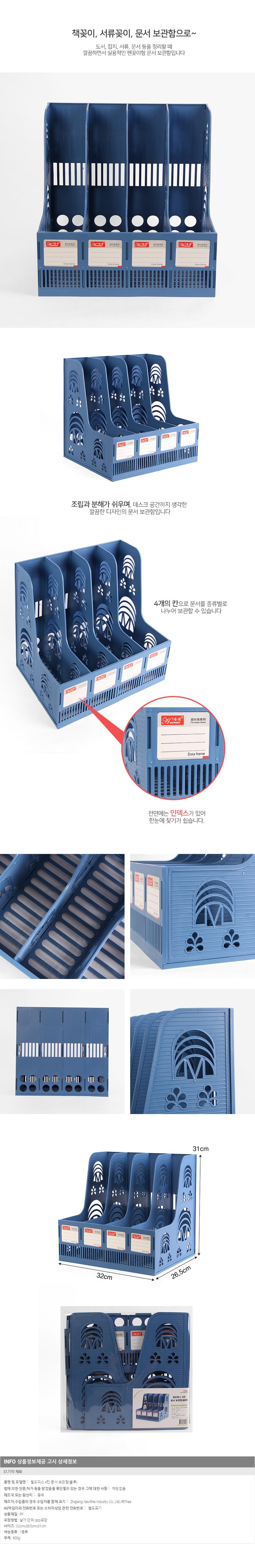 오피스 4칸 문서보관함(블루)/서류정리함 화일박스 - 기프트갓, 5,780원, 문서/서류 정리, 파일/책꽂이