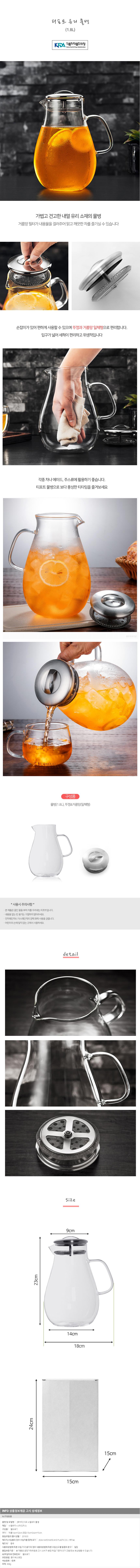[로하티]이프 내열유리 물병(1.8L)/유리물병 저그 - 기프트갓, 19,300원, 보틀/텀블러, 키친 물병