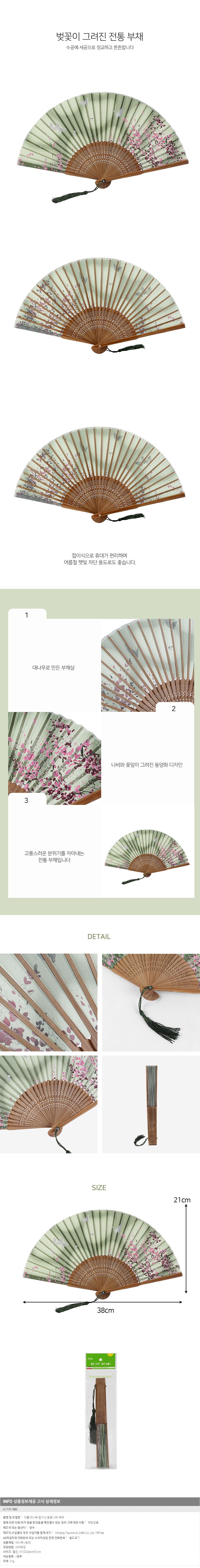죽림 접이식 죽림 나비 부채(그린)/대나무 전통부채 - 기프트갓, 5,070원, 휴대아이템, 부채