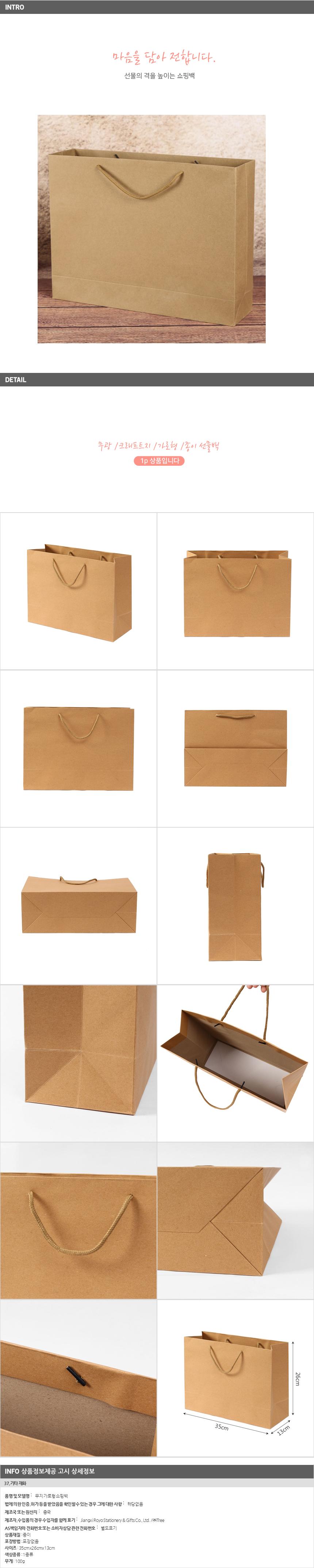 무지 가로형 쇼핑백(브라운)(35x26cm)/종이쇼핑백1,320원-기프트갓디자인문구, 선물포장, 종이/페이퍼백, 심플바보사랑무지 가로형 쇼핑백(브라운)(35x26cm)/종이쇼핑백1,320원-기프트갓디자인문구, 선물포장, 종이/페이퍼백, 심플바보사랑