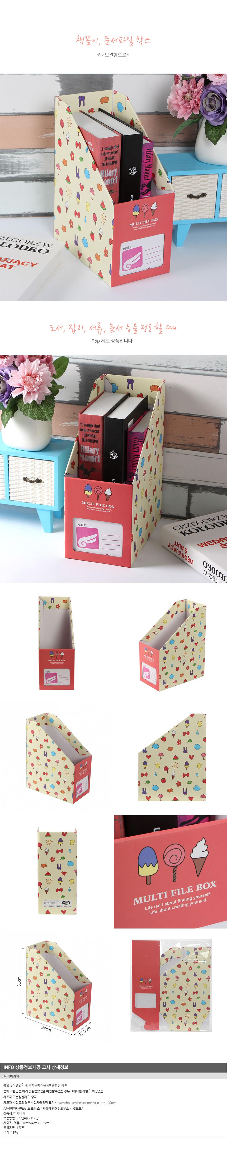 파일꽂이 화일꽂이/A4 화일상자 서류꽂이 화일박스 - 기프트갓, 12,600원, 데스크정리, 서류/파일홀더