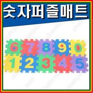 10p 퍼즐 숫자 매트 [제작 대량 도매 로고 인쇄 레이저 마킹 각인 나염 실크 uv 포장 공장 문의는 네이뽕]