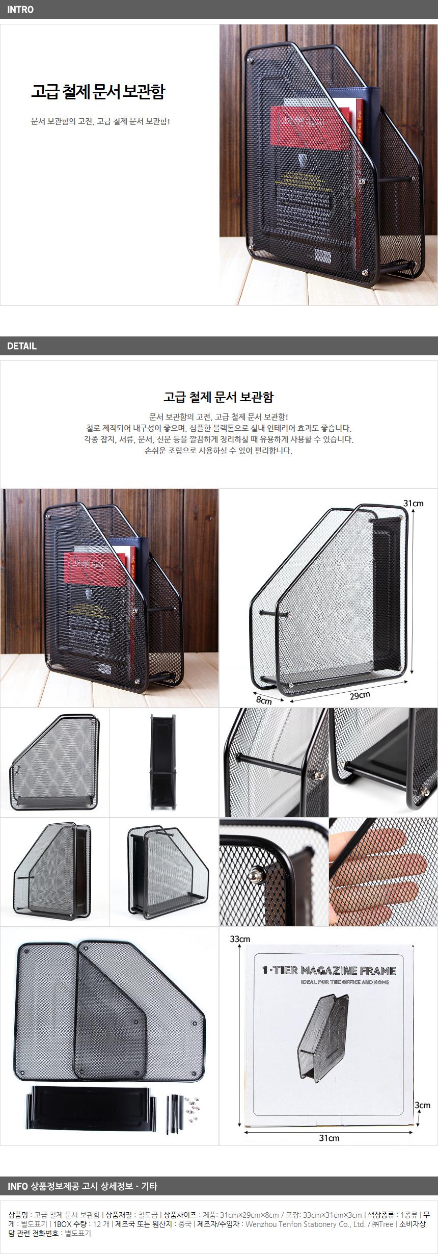고급 철제 책꽂이/화일박스 서류꽂이 문서보관함 - 기프트갓, 9,090원, 데스크정리, 서류/파일홀더