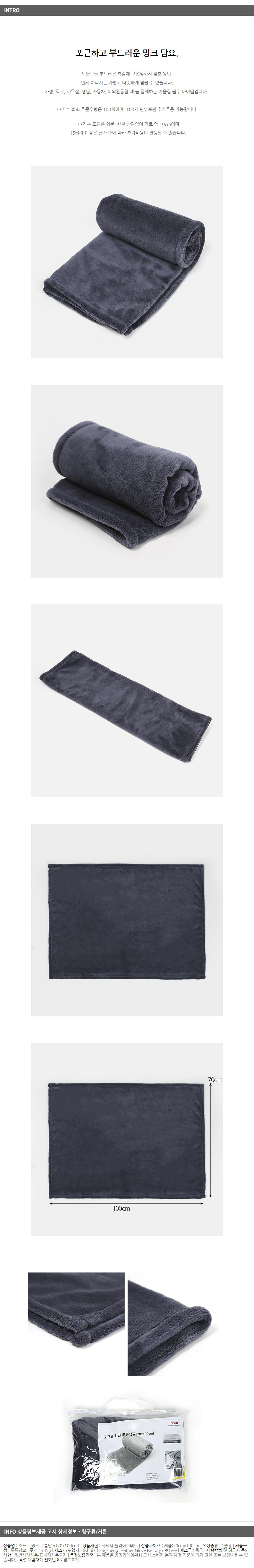 소프트 밍크 무릎담요/ 겨울 극세사담요 - 기프트갓, 9,090원, 담요/블랑켓, 무지/솔리드