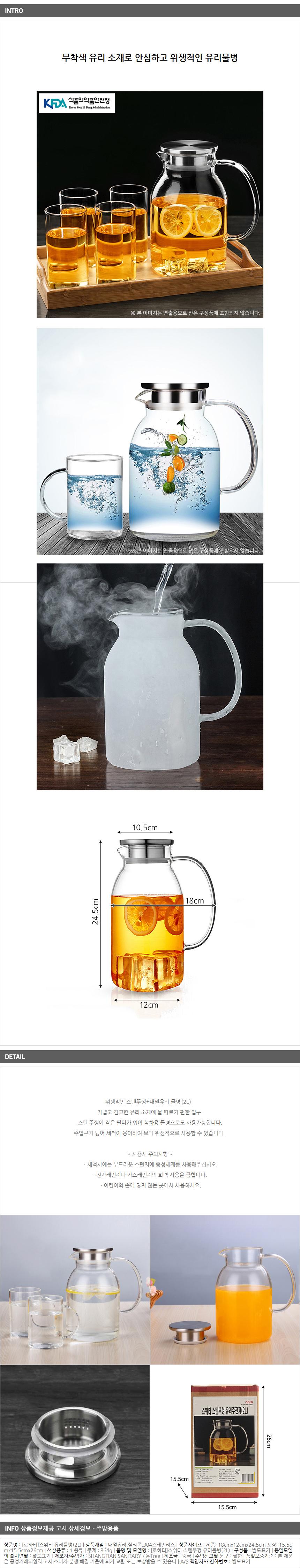 [로하티]스위티 유리물병(2L) - 기프트갓, 22,500원, 보틀/텀블러, 키친 물병