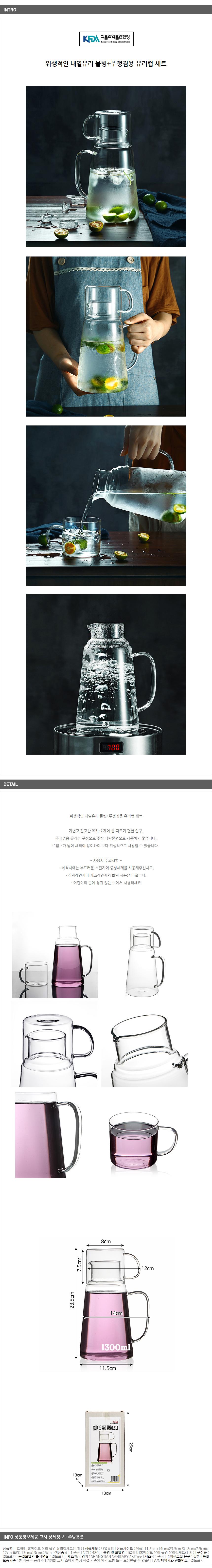 [로하티]홈메이드 유리물병 유리컵세트/식탁물병 - 기프트갓, 16,600원, 보틀/텀블러, 키친 물병