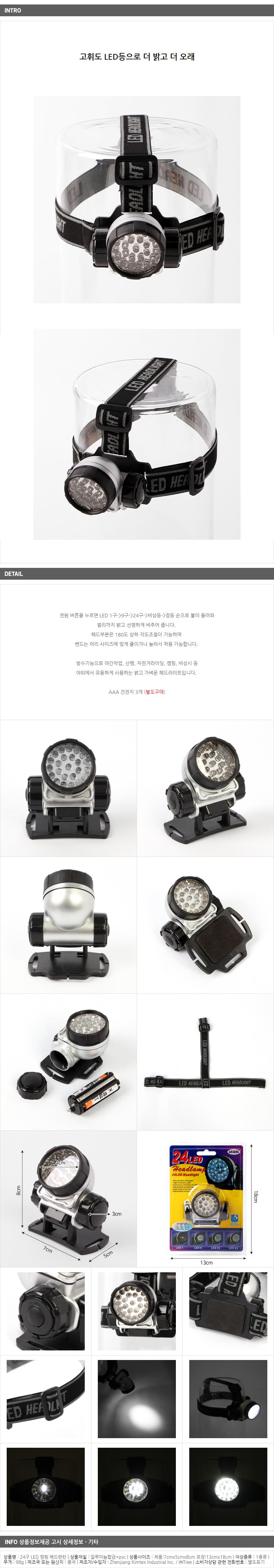 D. 24구 LED 캠핑 헤드랜턴
