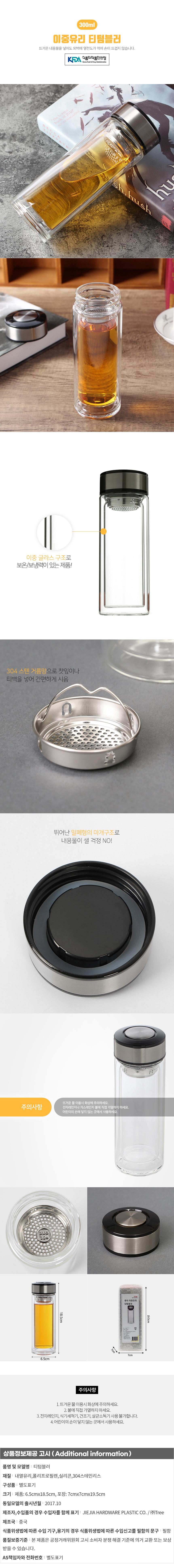 [로하티]루이스 이중유리 티텀블러/휴대용텀블러 물병 - 기프트갓, 7,450원, 보틀/텀블러, 키친 물병