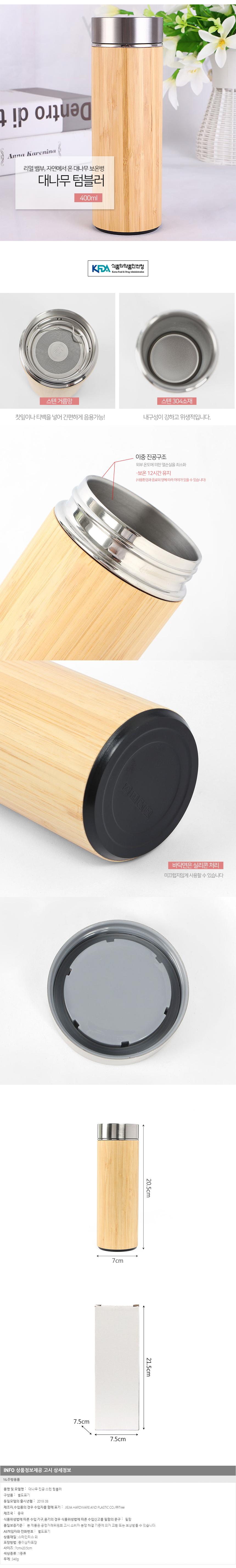 진공 대나무 보냉보온병 / 400ml 스텐 휴대 텀블러 - 기프트갓, 30,700원, 보틀/텀블러, 보온보냉병