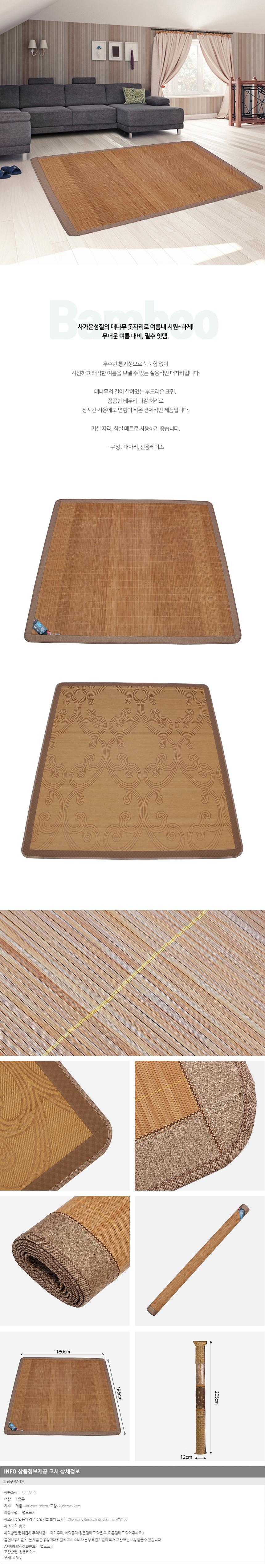 자연마루 거실용 대형 대자리(180x195cm)/대나무 돗자리 여름 자리 - 기프트갓, 65,000원, 여름용매트, 대자리/여름자리