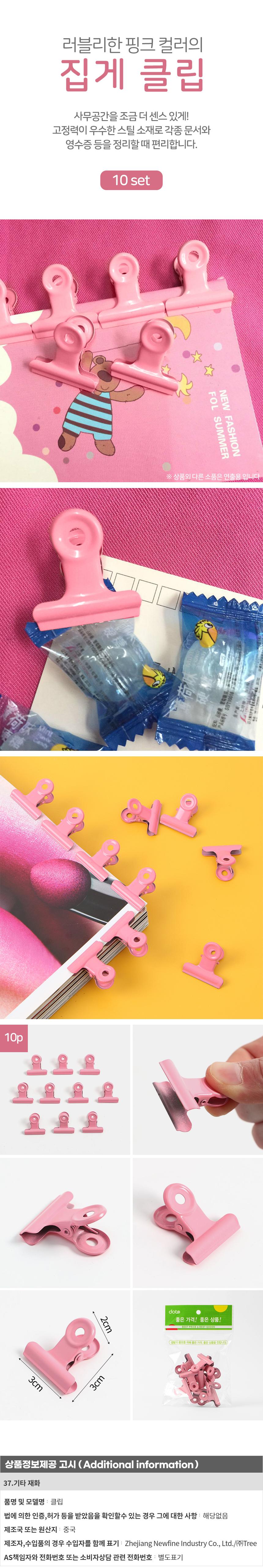 문구존 핑크 불독 클립 10p세트/ 서류집게 - 기프트갓, 5,300원, 데스크소품, 클립/집게