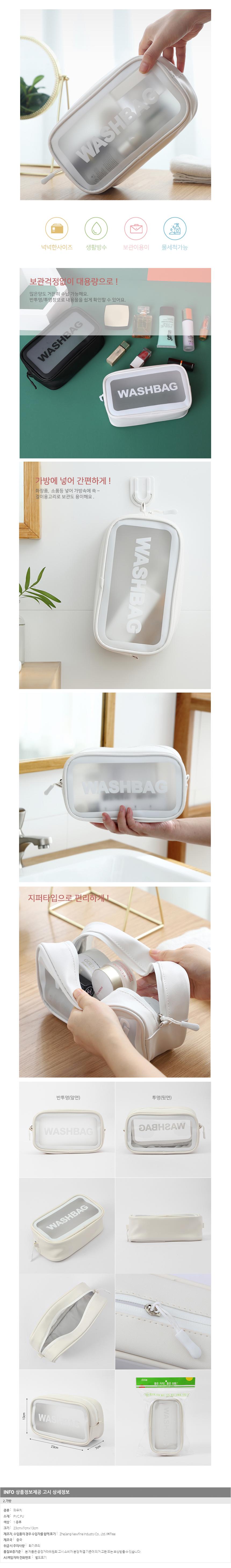 워시백 투명 사각 파우치 / 방수 수영파우치 - 기프트갓, 6,700원, 정리함, 화장품정리함