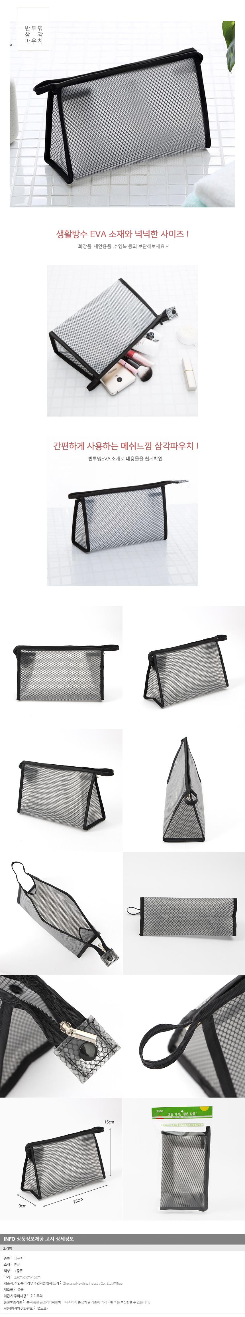 시스루 메쉬패턴 삼각파우치 / 방수 세면파우치 - 기프트갓, 5,400원, 정리함, 화장품정리함