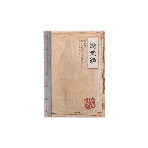 양지사 실수노트 징비록 (20P)