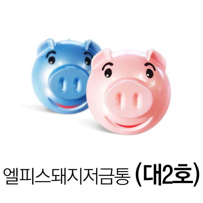 엘피스 돼지저금통(대2호)